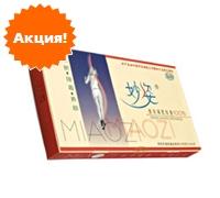 Капсулы Миаози (Miaozi) 2 упаковки + 2 подарка