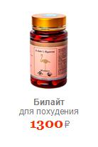 Форум и отзывы о таблетках Билайт для похудания
