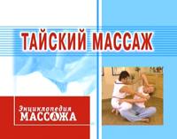 Новое видео: Тайский массаж