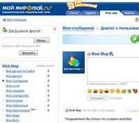 Фото - Мой Мир@Mail.Ru - почта, знакомства, регистрация, вход