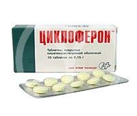 Фото - ЦИКЛОФЕРОН (Cycloferonum) таблетки - отзывы, инструкция, описание, цена и где купить