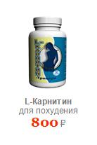 Инструкция по применению с отзывами на L-карнитин