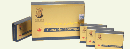 Большая и маленикие упаковки капсул для мужчин Сила Императора (таблетки для потеции и увеличения эрекции)