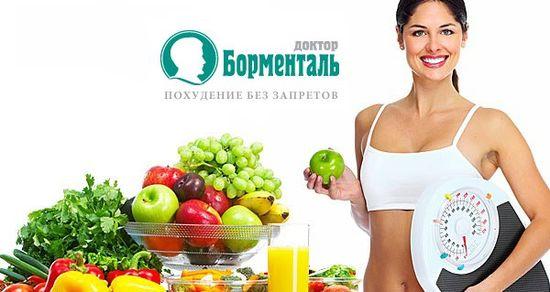 Похудение по Борменталю — диета