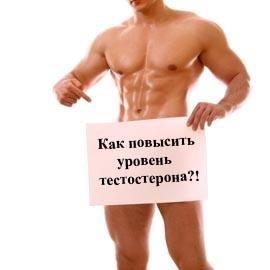 Как повысить уровень тестостерона в организме?