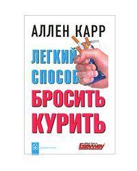 «Лёгкий способ бросить курить» – Аллен Карр