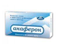 АНАФЕРОН (Anaferon) - взрослый и детский