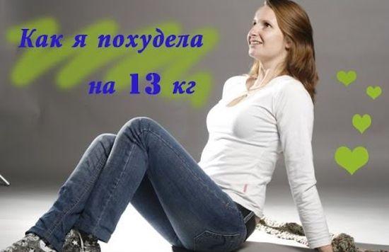 Система Минус 60 — отзывы похудевших с фото. Диета
