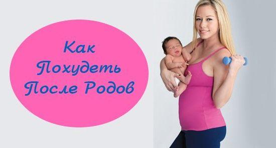 Похудела после вторых родов: отзывы
