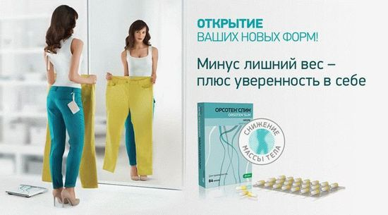 Орсотен слим для похудения: отзывы врачей
